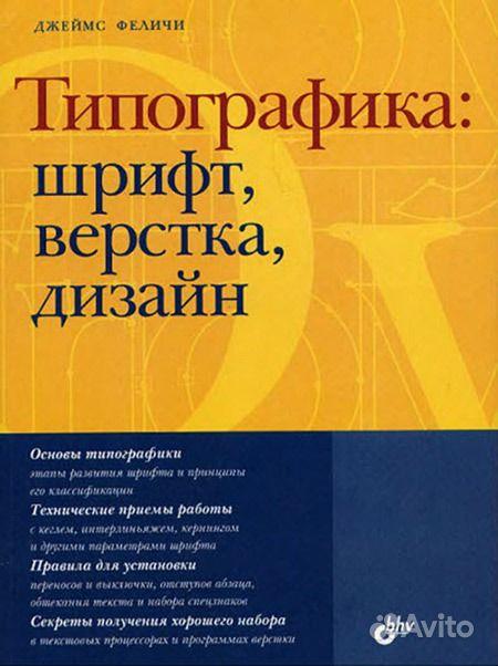 Джеймс феличи. типографика шрифт верстка дизайн