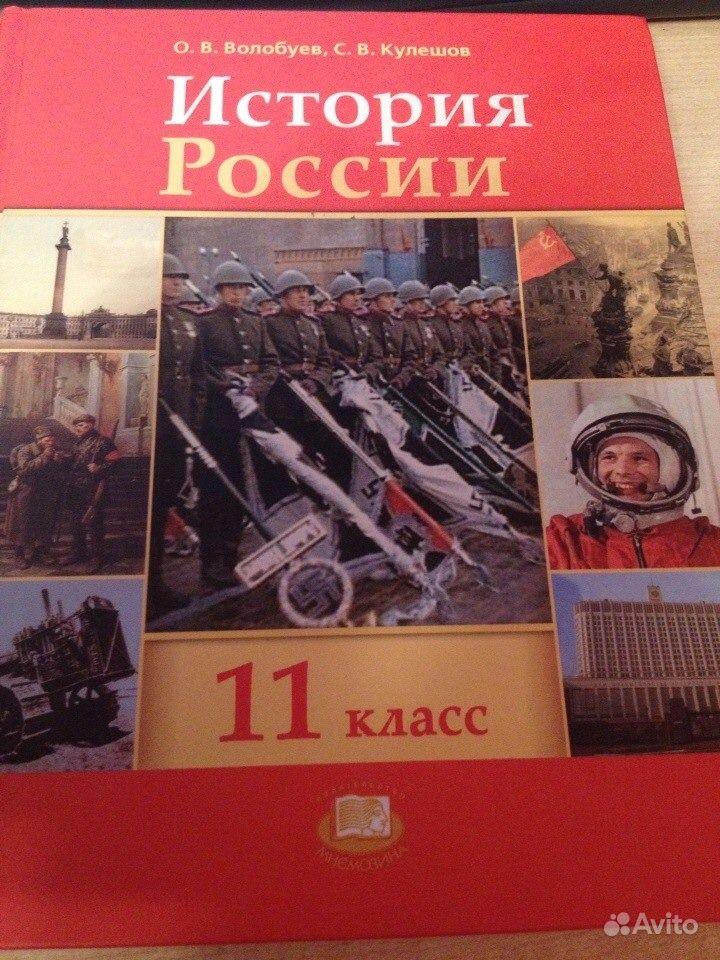 гдз по истории россии 11 класс волобуев и кулешов
