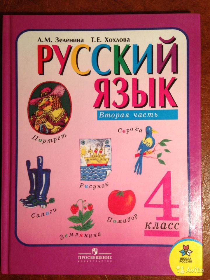 Зеленина Русский Язык Скачать Бесплатно
