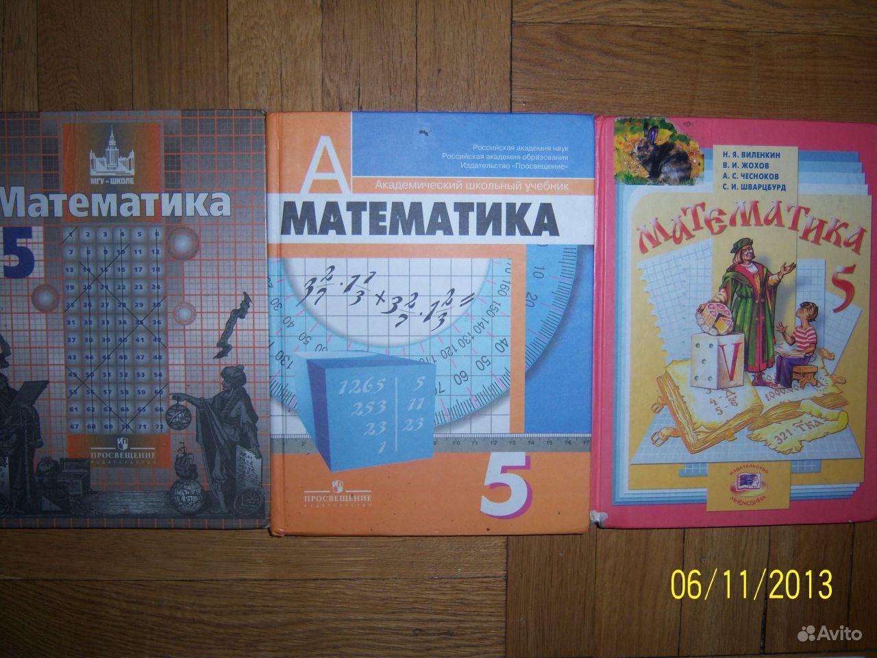 Решебник На Учебник Математики Для 5 Класса Издательств Мнемозина