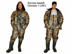 Зимние Охотничьи Костюмы В Спб Купить