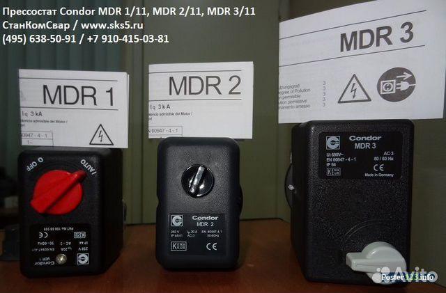 Реле давления Condor MDR 3 EN