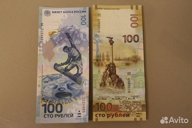 89141558580 Пара 100 рублей Сочи и Крым