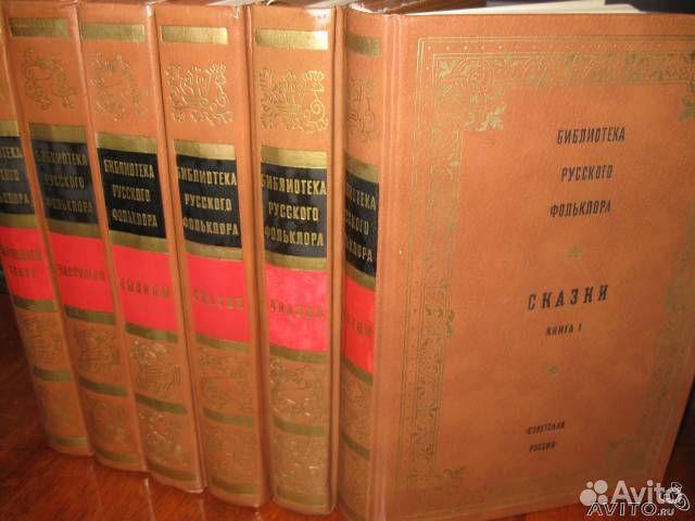 библиотека русского фольклора том 3 заговоры читать делать