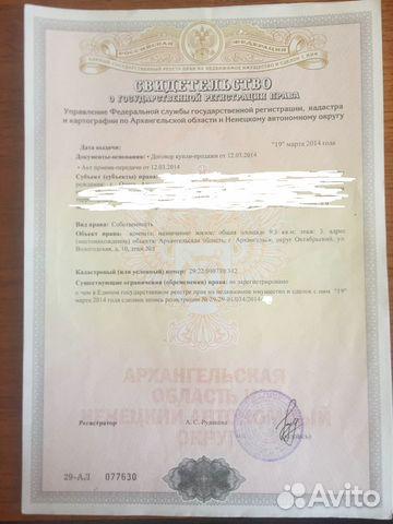 недвижимость Архангельск Вологодская 10
