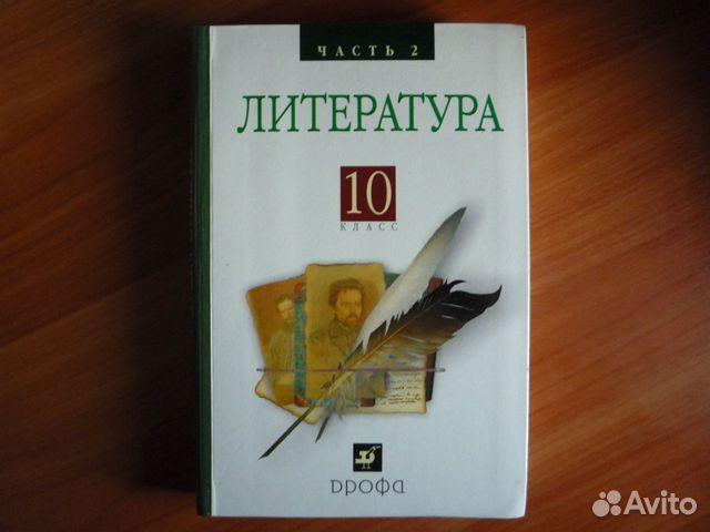 Литература. 10 класс. В 2 частях. Часть 2. Игорь сухих | купить.