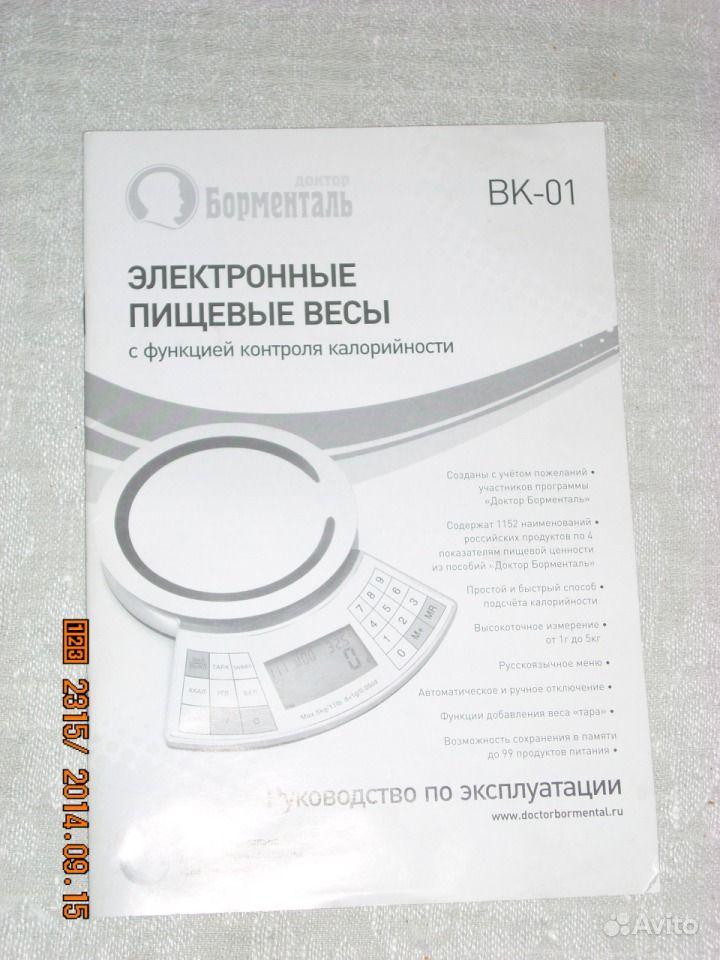 Центр снижения веса доктор боременталь