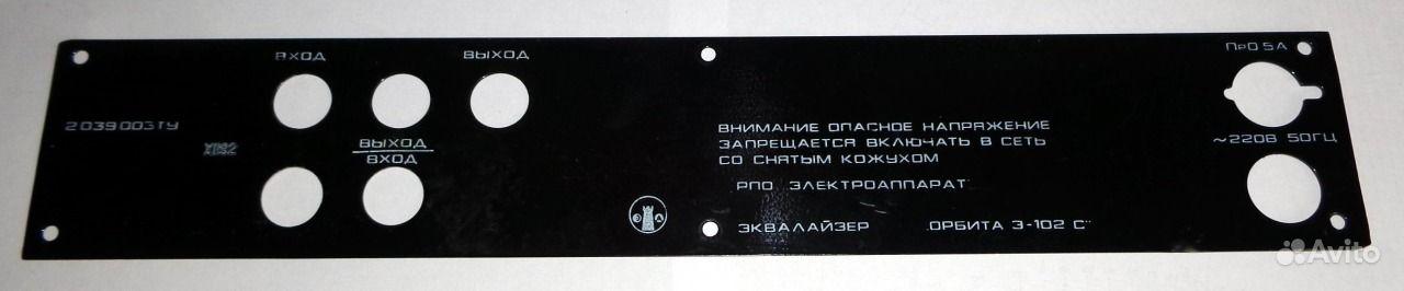 Эквалайзер Орбита Э-102С