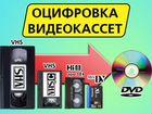 Оцифровка видеокассет, фотопленки/Запись видео