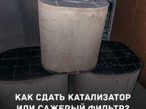 Выкупаем катализаторы и сажевые фильтры