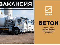 Вакансия технолог бетон москва вибраторы для бетона купить в украине