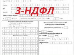 Заполнить декларацию 3 ндфл в калининграде получение патента вместе с регистрацией ип