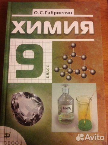 Скачать Бесплатно Учебник Химии 8 Класс Габриелян