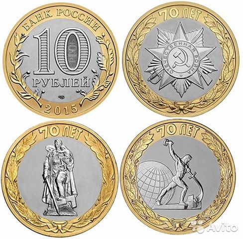 70 лет победы биметалл свежий таганский ценник на монеты ноябрь 2017