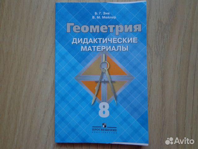 геометрия дидактический материалы б.г. зив в. м. мейлер 7 класс решебник
