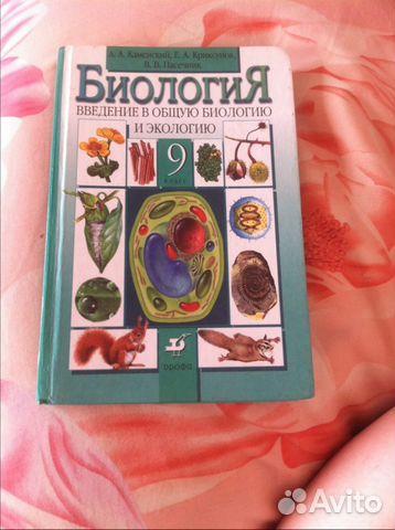 Решебники 7 класс - Биология
