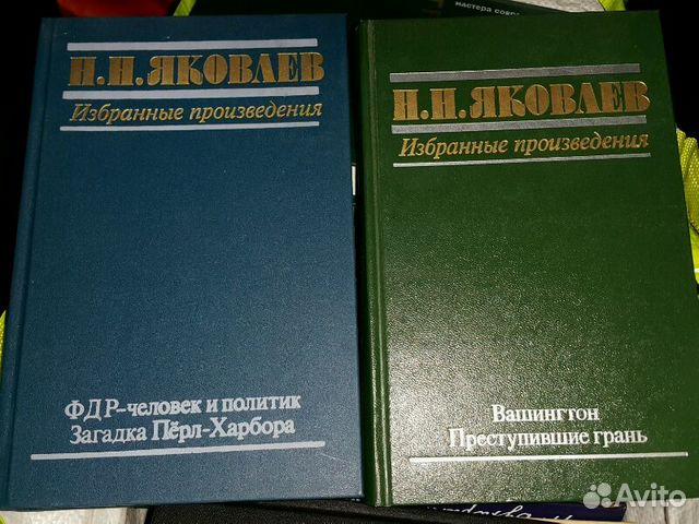 Н. н. яковлев. избранные произведения. в трех книгах. книга 3. маршал жуков. 13 ноября 1942г. 2 сент