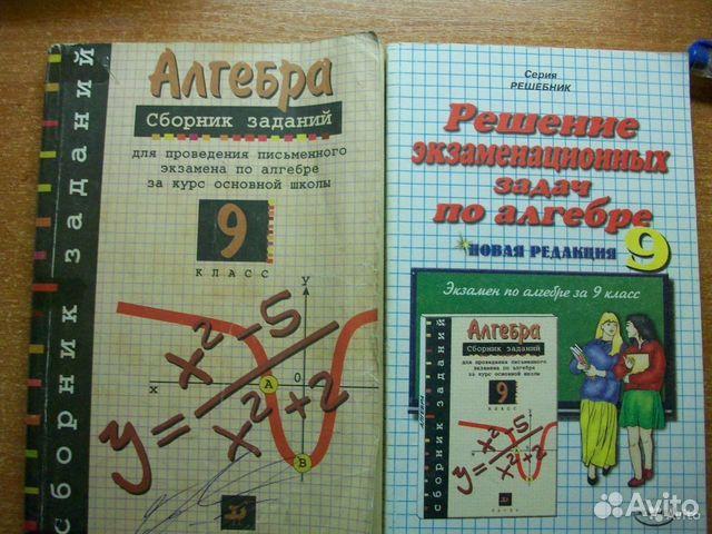 ГДЗ по Алгебре 9 класс Макарычев