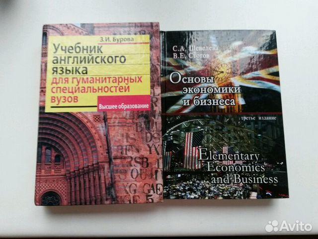английский для гуманитариев шевелева 2 издание гдз