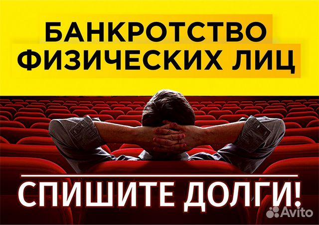 услуги по банкротству физических лиц в перми