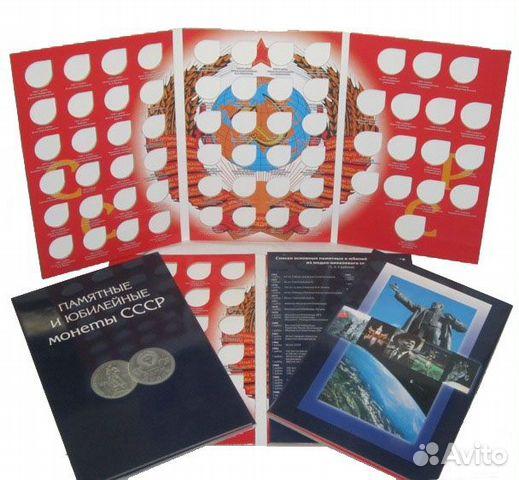 Купить альбом для монет на авито дата выпуска юбилейных монет