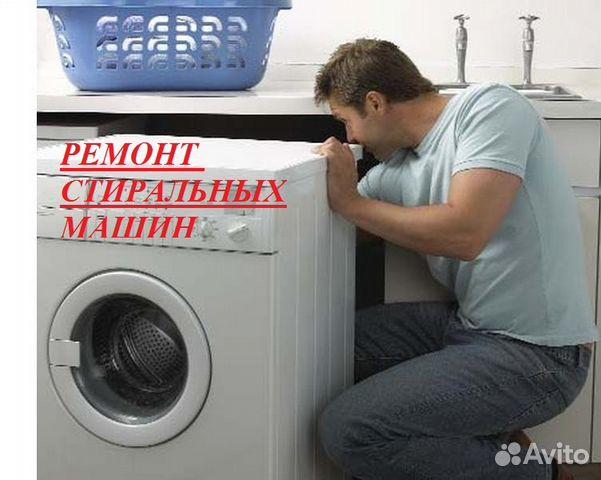 Ремонт стиральных машин в самаре авито установка кондиционера рязань цена