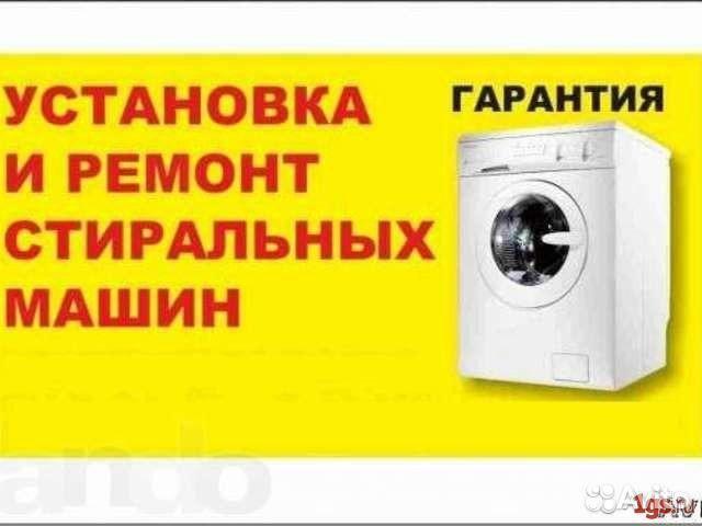 ремонт стиральных машин bosch 4-я Тверская-Ямская улица