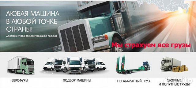Грузоперевозки из в Архангельск 89193602873 купить 1