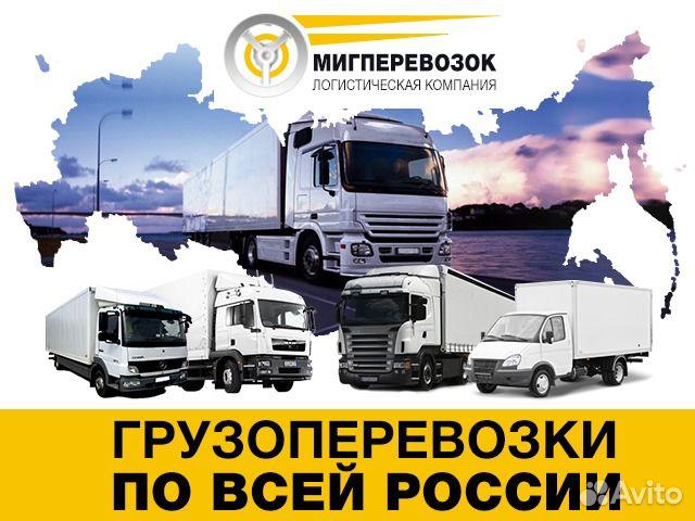 Найти диспетчера грузоперевозок по россии