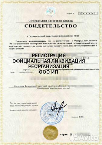 a92f4a7cc3c Услуги - Москва Ликвидация регистрация ооо ип в Москве предложение и ...