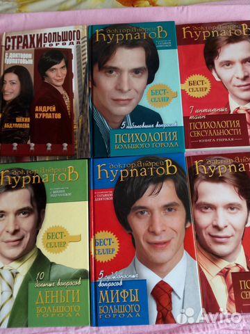 Доктор курпатов on line книги психология сексуальности