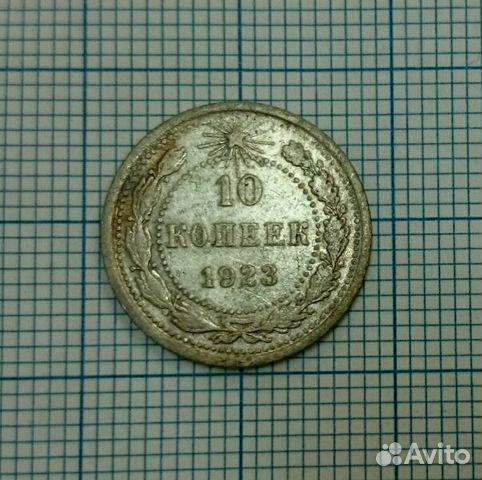 10 копеек 1923 г. РСФСР 89040653444 купить 1