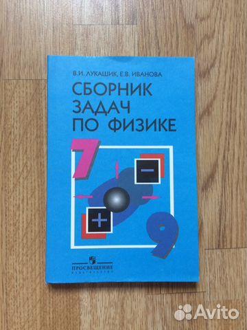 задачник по физике 7-8 класс в. и.лукашик