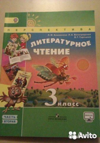 Литературное чтение 3 класс. Климанова, Горецкий (1, 2 часть)