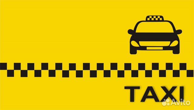вакансия на такси в москве качестве базового слоя