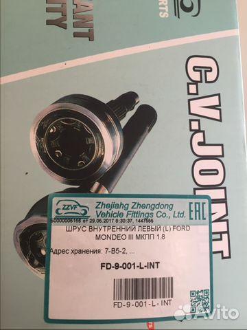 Шрус привод левый форд мондео 3 в Москве выхино 89047558532 купить 1