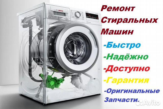 Услуги - Ремонт Стиральных Машин в Республике Татарстан предложение ... 2166a7c2114