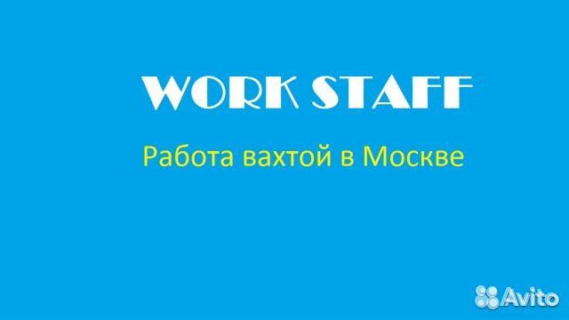 Работа в москве на авито сварщик москва вахта