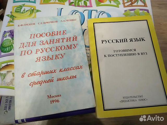 По 2003 классах старших в решебник языку для пособие русскому занятий