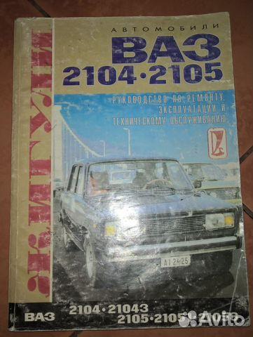 КНИГА ПО РЕМОНТУ ВАЗ 21043 СКАЧАТЬ БЕСПЛАТНО