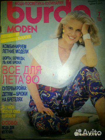 Журнал Бурда burda 89524855145 купить 1