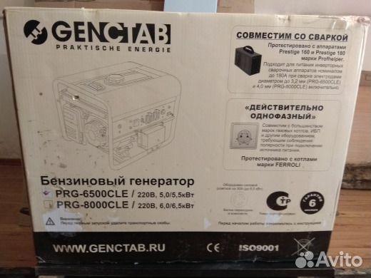 Бензиновый генератор 89289509771 купить 6