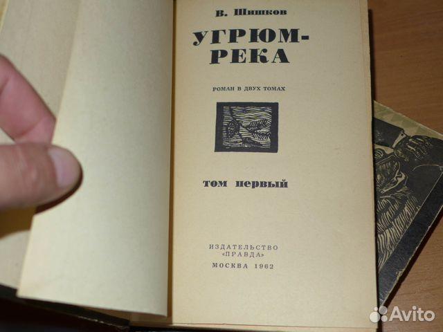 В.Шишков Угрюм-река 89062856337 купить 2