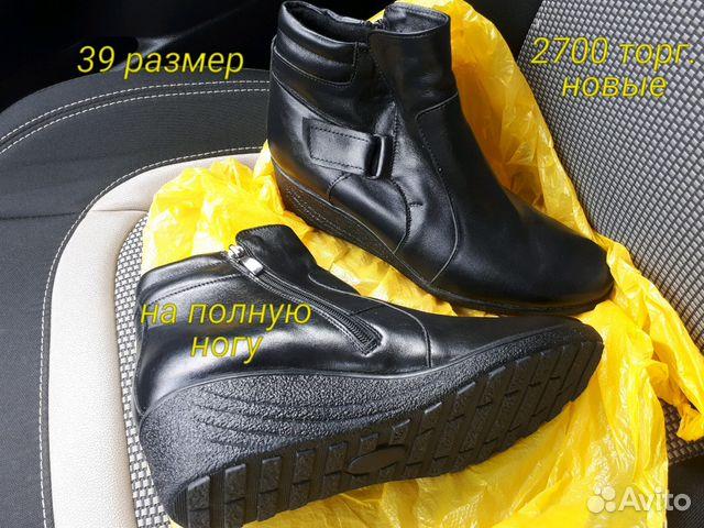 566eecdbd Женские осенние ботинки купить в Самарской области на Avito ...
