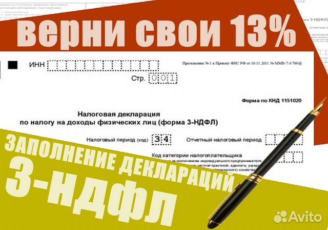 ндфл декларация налоговый период