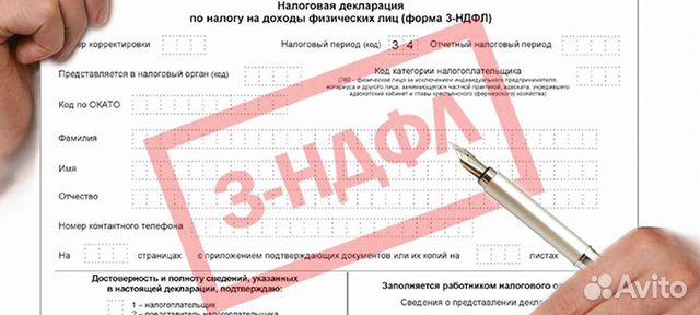 Заполнить декларацию 3 ндфл в ростове заявление на регистрацию ип рк бланк