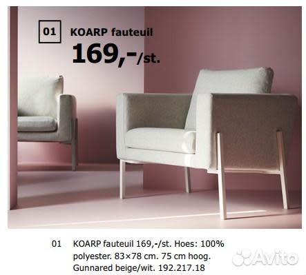 чехол на кресло икеа икея Ikea Koapп купить в республике