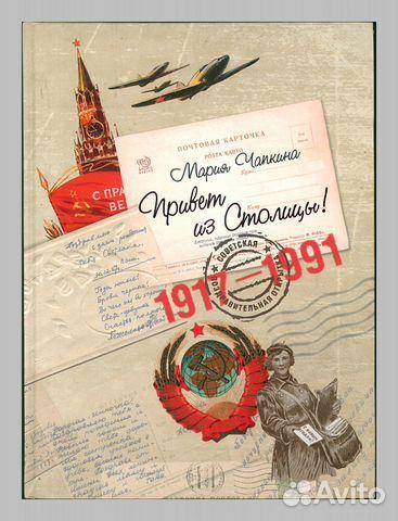 Привет из столицы советские поздравительные открытки