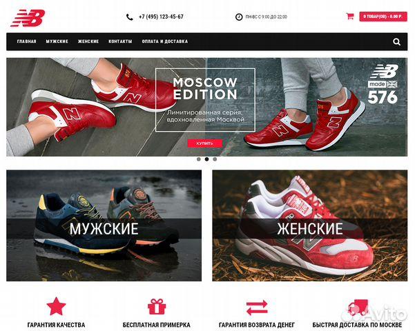 ea64ae4cc Готовый интернет-магазин кроссовок. Дропшиппинг купить в Ярославской ...
