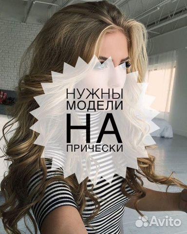 Работа девушка модель для причесок москва географические модели земли контрольная работа с ответами